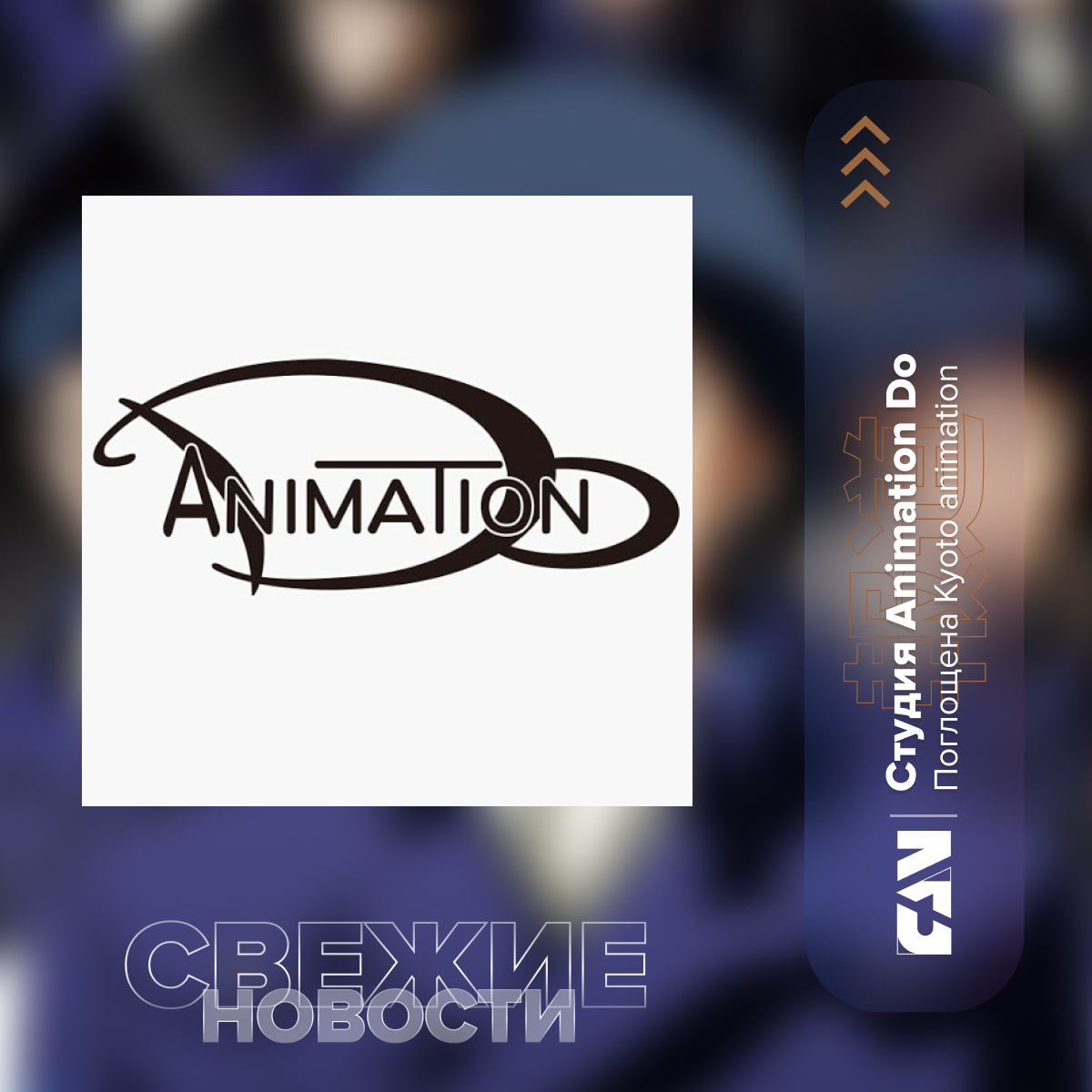 Студия Animation DO поглощена