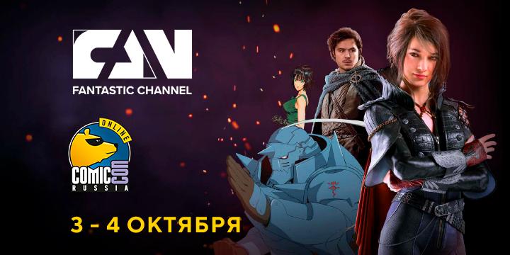 FANтастический косплей на ComicCon Russia online