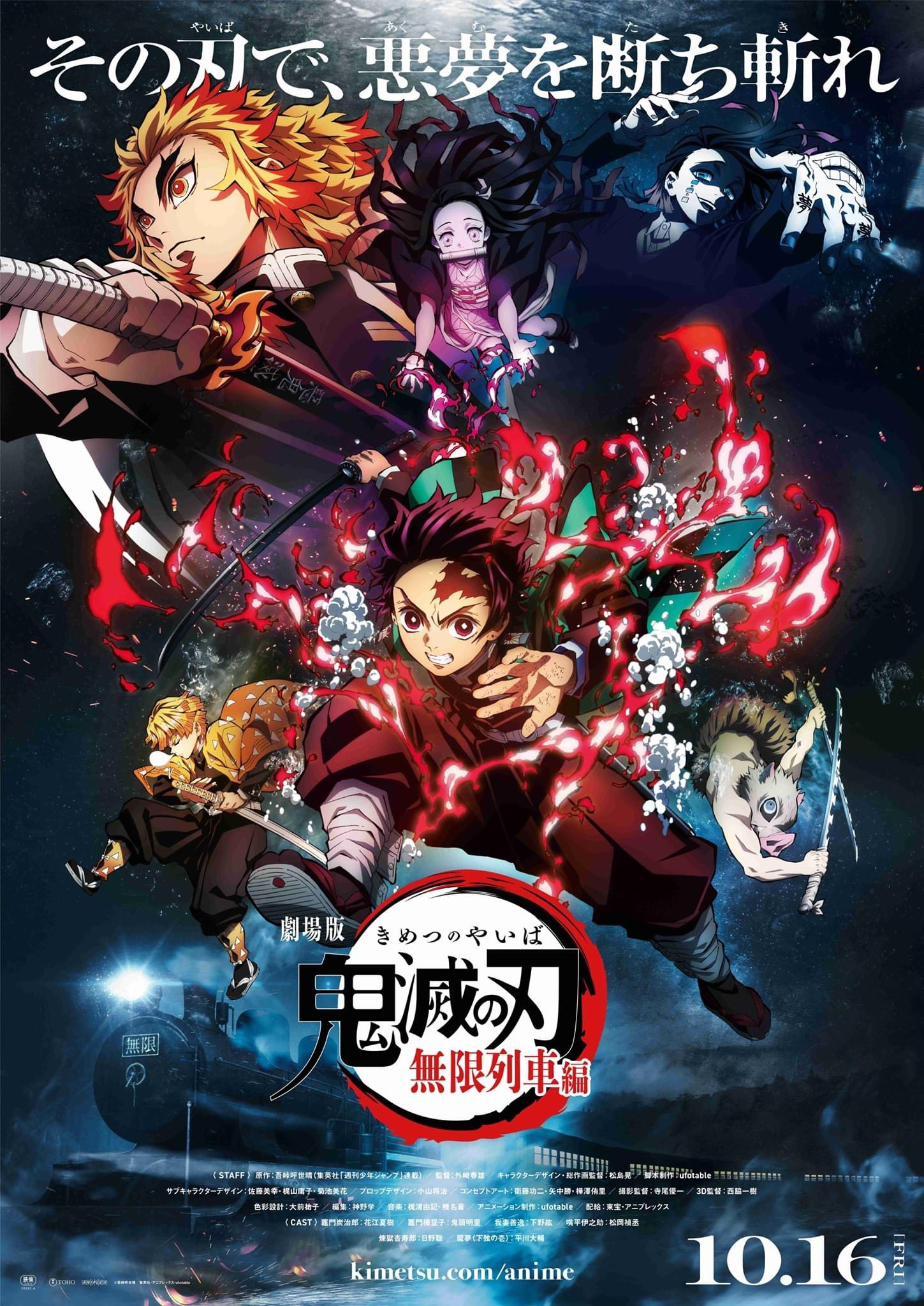 «Клинок рассекающих демонов: Бесконечный поезд» занял 5 место в списке самых кассовых фильмов в Японии