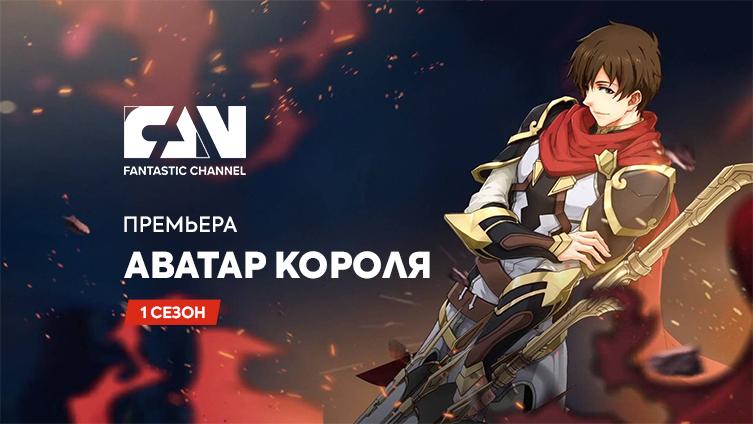 Премьера на киноканале FAN: «Аватар короля»