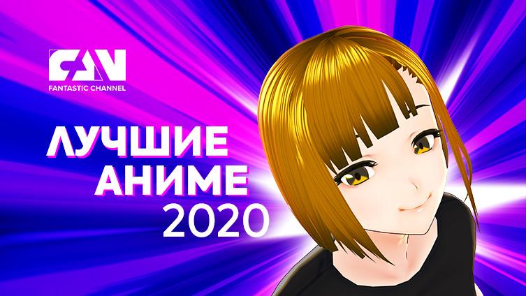 Названы 10 лучших аниме 2020 года