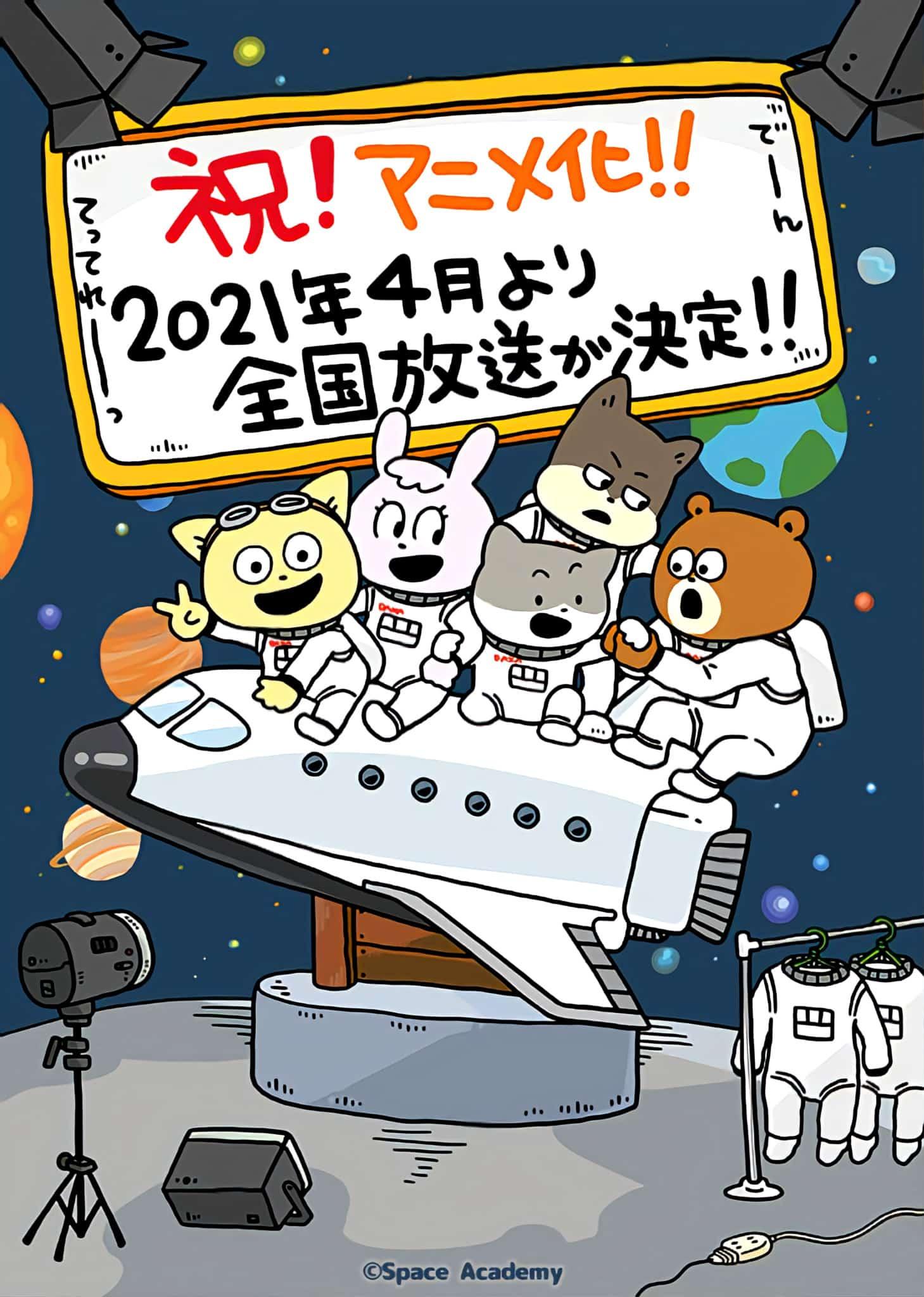 Премьера аниме «Космическая академия» состоится 7 апреля