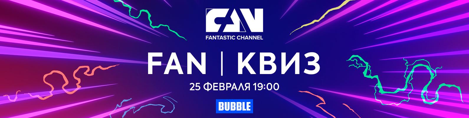 Киноканал FAN объявляет старт 2-го сезона онлайн-игр #FANКВИЗ