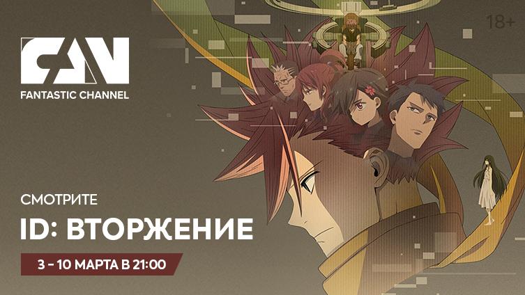 Премьера аниме-сериала «ID: Вторжение» на киноканале FAN