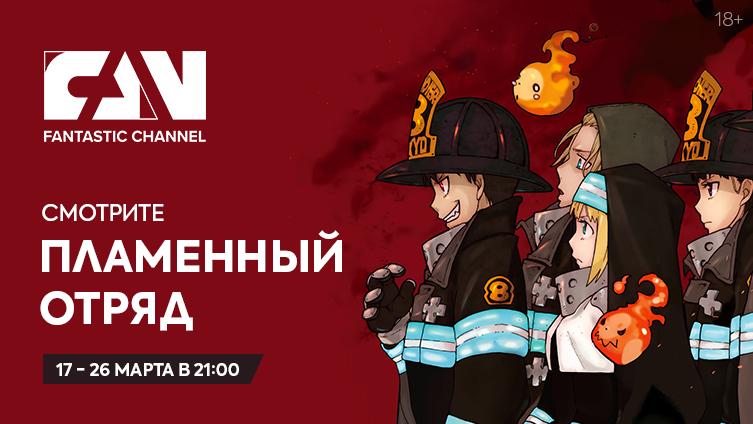 Премьера аниме-сериала «Пламенный отряд» на киноканале FAN