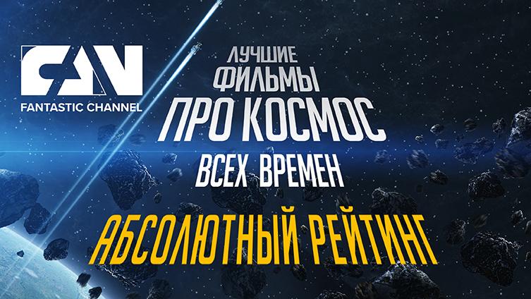 Лучшие фильмы про космос: опубликован  Абсолютный рейтинг