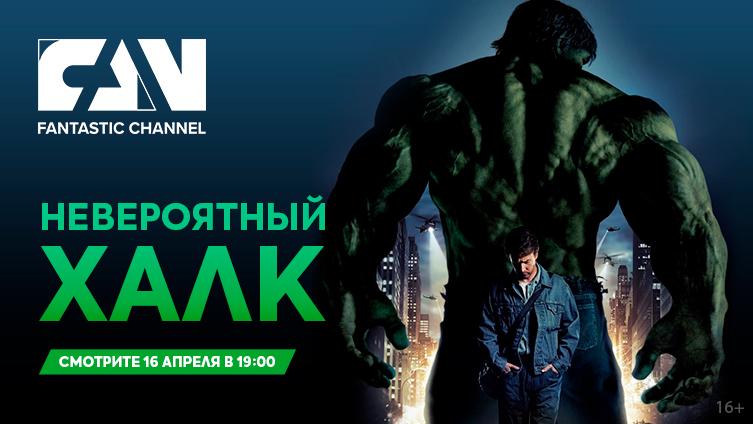 «Невероятный Халк» на киноканале FAN