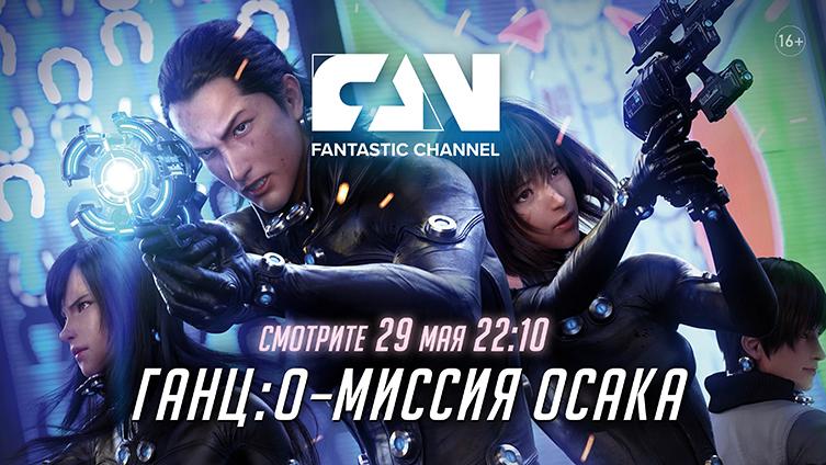 «Ганц: О – Миссия Осака» на киноканале FAN