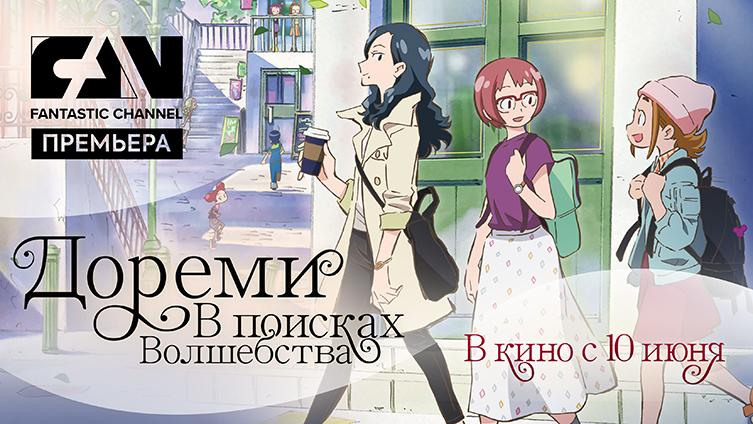 В российском прокате стартует аниме «Дореми: В поисках приключений»