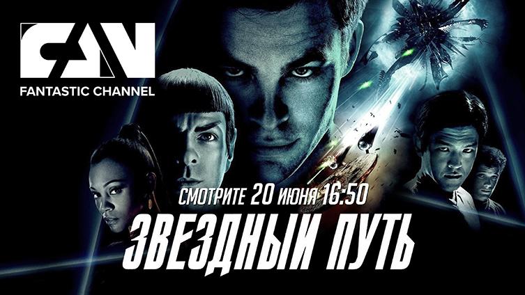 Будущее начинается: фантастическая трилогия «Звездный путь» на киноканале FAN