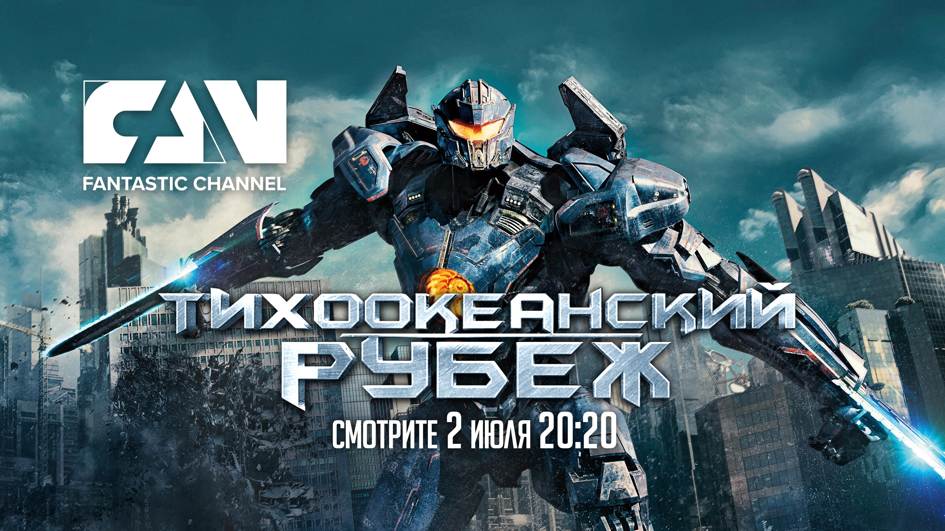 Роботы против монстров: фантастический боевик «Тихоокеанский рубеж» на киноканале FAN