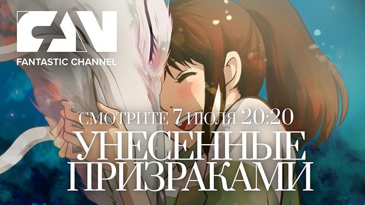Аниме «Унесенные призраками» на киноканале FAN