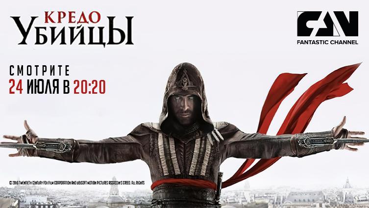 Фантастический боевик «Кредо убийцы» впервые на киноканале FAN
