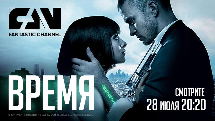Впервые на киноканале FAN: Джастин Тимберлейк в фантастическом триллере «Время»