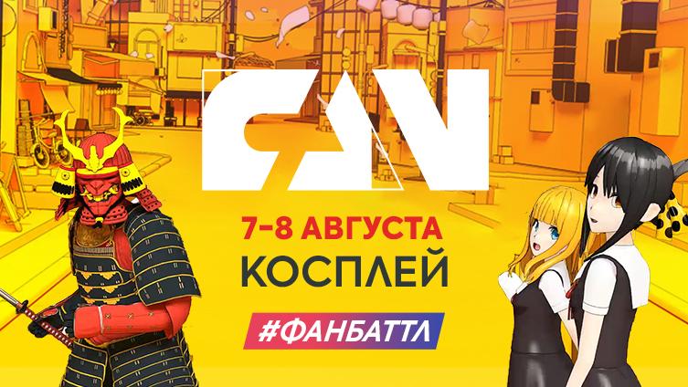 Конкурс косплея #фанбаттл на фестивале «Стримфест»