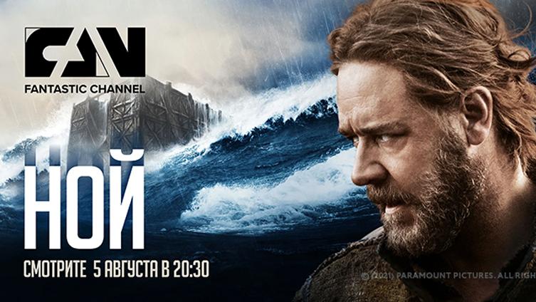 Рассел Кроу в приключенческой драме «Ной» впервые на киноканале FAN