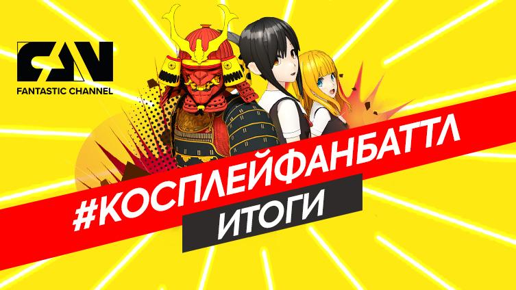FAN подвел итоги фотоконкурса КОСПЛЕЙФАНБАТТЛ