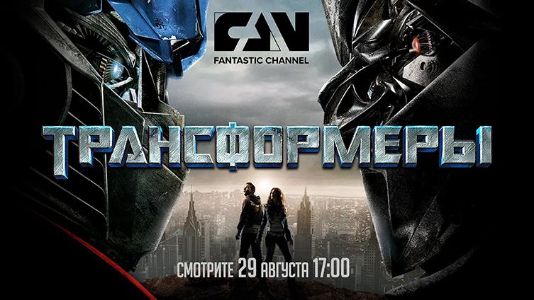 Трилогия «Трансформеры» на киноканале FAN