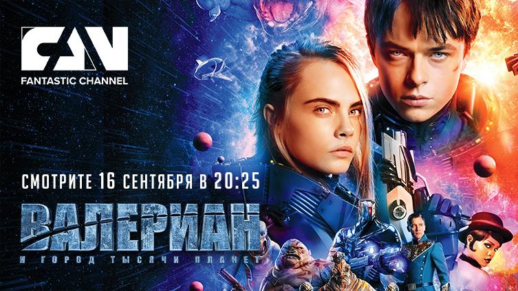 Остросюжетный Sci-Fi-боевик «Валериан и город тысячи планет» в эфире киноканала  FAN