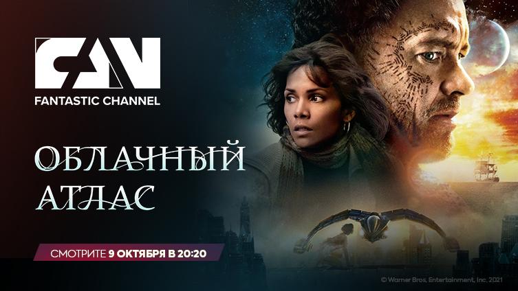 Историко-фантастический фильм «Облачный атлас» в эфире киноканала FAN