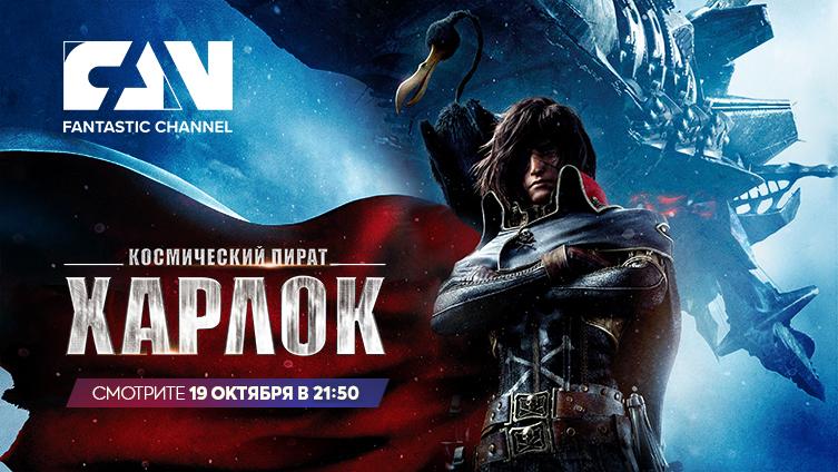 Аниме-блокбастер «Космический пират Харлок» впервые на киноканале FAN