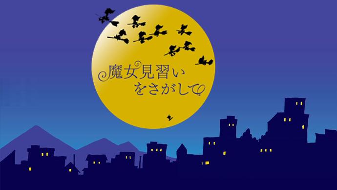 Продолжение аниме «Невезучая ведьма Дореми»!