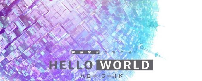 Полнометражное аниме «Здравствуй, мир»