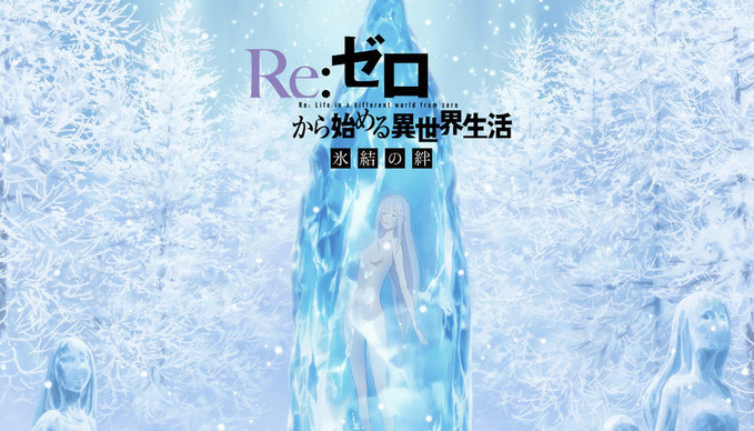 «Re:Zero. Жизнь с нуля в альтернативном мире: Замороженные узы»