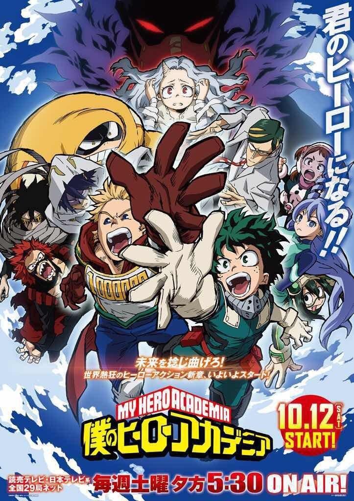 Представлен новый постер четвертого сезона «Моя геройская академия»