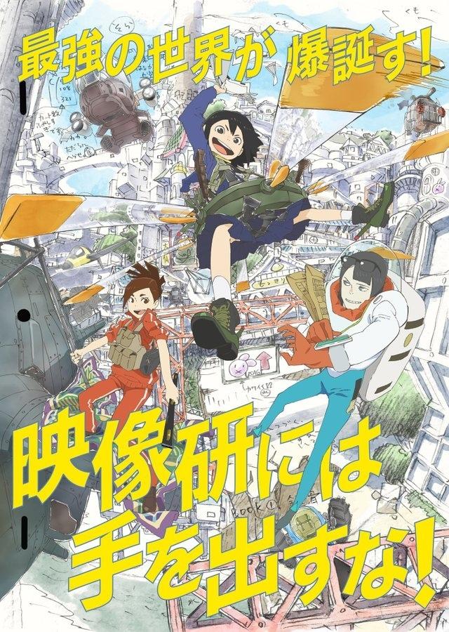 Представлен новый постер сериала «Руки прочь от киноклуба!»