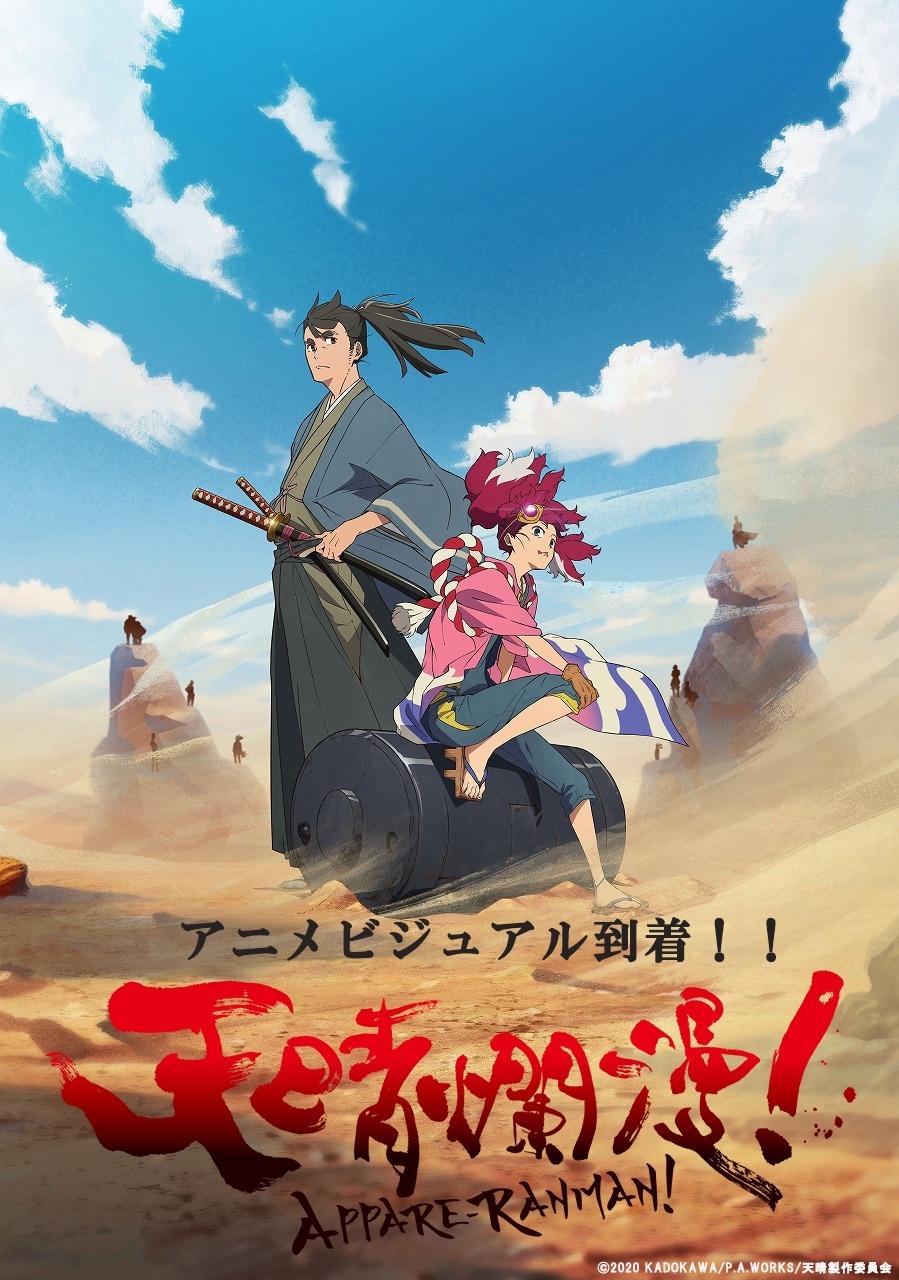 Опубликован новый постер оригинального аниме «Небо в цвету!»