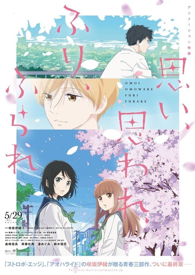 Представлен новый постер полнометражной аниме-адаптации романтической манги «Любит — не любит»