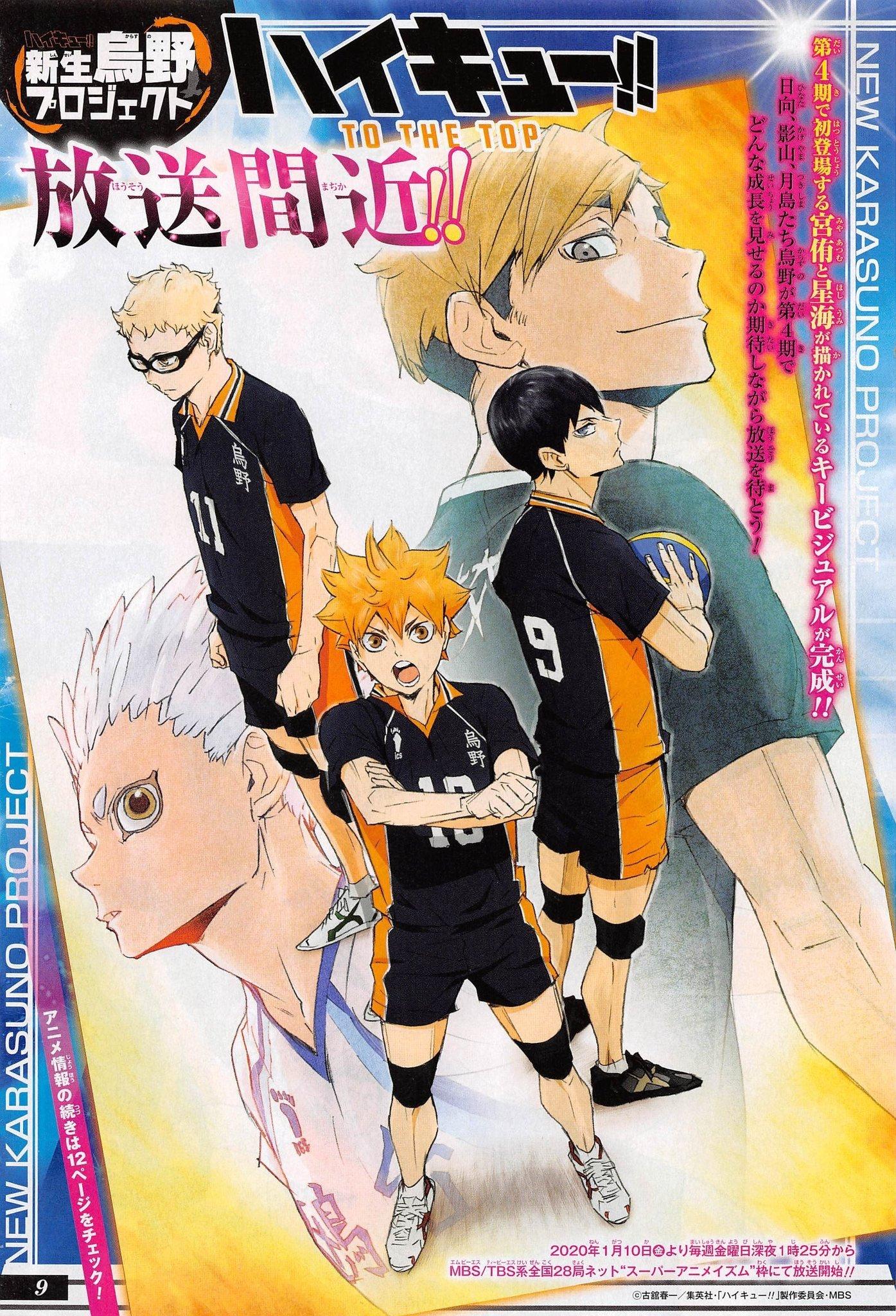 Представлен постер четвертого сезона аниме «Волейбол!! К вершине»