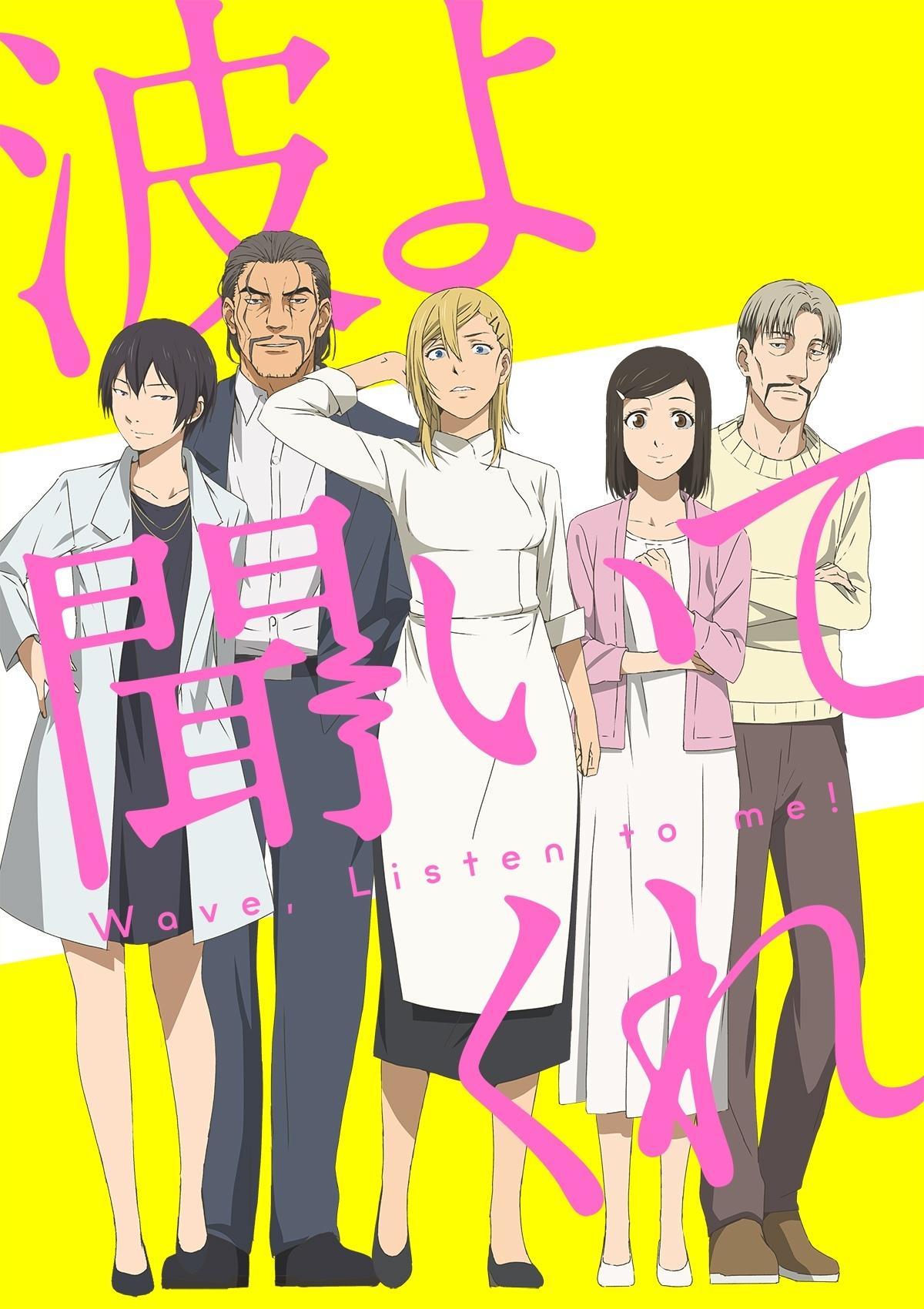 Новый постер аниме-адаптации манги «Волны, слушайте меня»