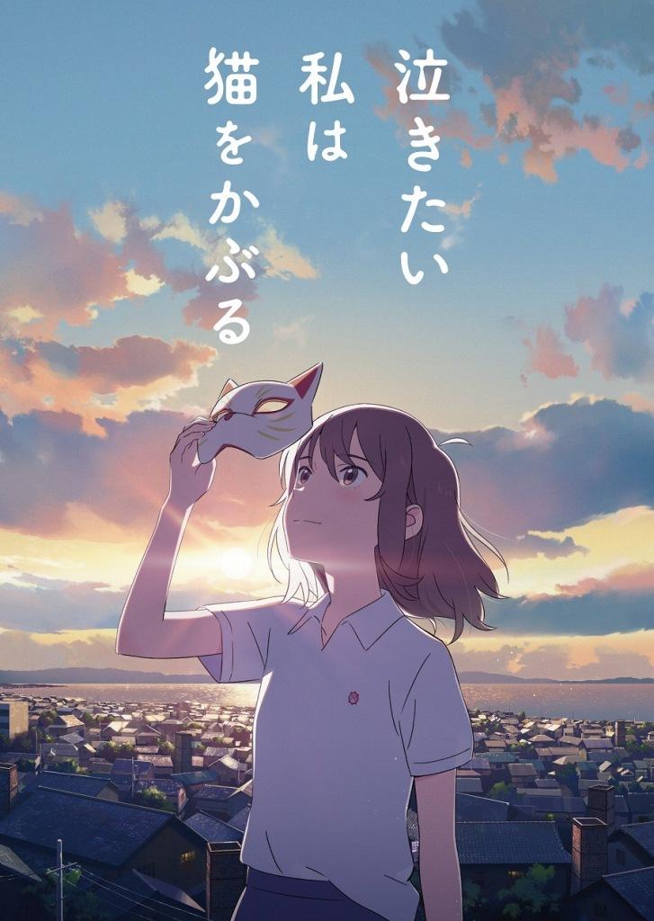 Анонс аниме «Сквозь слезы я притворяюсь кошкой»