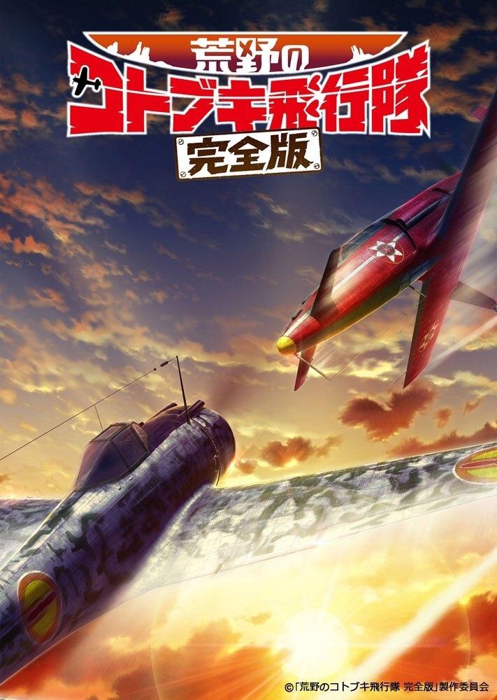 Анонсировано новое  полнометражное аниме «Пустынная эскадрилья Котобуки» от студии Wao World