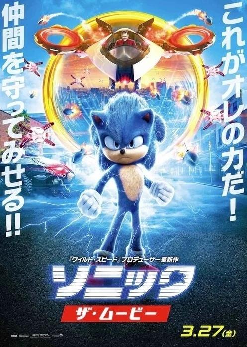 Новый постер полнометражного фильма «Соник в кино»