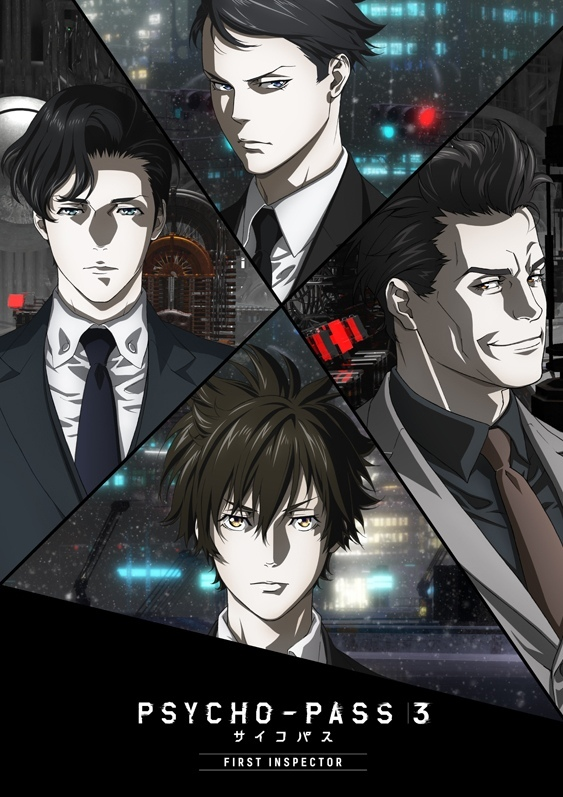 Новый постер фильма-продолжения «Психопаспорт 3: Первый инспектор»