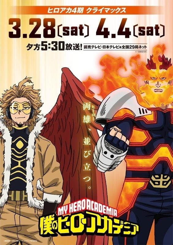 Представлен новый постер четвёртого сезона «Геройской Академии»
